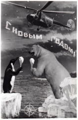 lossless-page1-157px-USSR Postcard Soviet Dominance over the Arctic.TIF